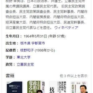 立憲民主党・枝野氏が自民党総裁選に疑問…「意味が分からない」