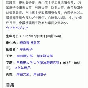 岸田氏、ワクチン接種証明活用で「GoTo再開」検討か…