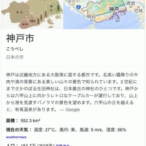 【悲報】オワコン神戸市さん 周辺の町に喧嘩を売ってしまうwwwww