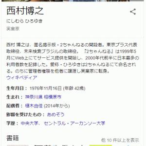 ひろゆき「東京五輪は死人が出ます!でもこのままやるのよ日本ってw」