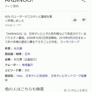 AKB冠番組「AKBINGO!」が9月いっぱいで終了・・・ 11年の歴史に幕