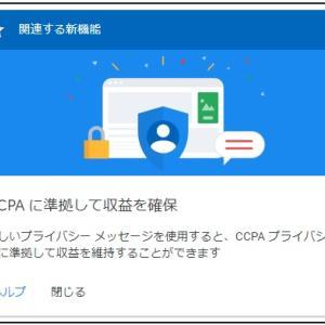 見て見ないフリをしていたGoogleアドセンスの「CCPAに準拠して収益を確保」の通知。初心者の箱入り主婦baabaでも、この設定はとっても簡単にできました♪法律には準拠しといた方がいいかも。