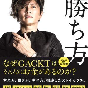知(とも)・覚(かく)・動(うご)・考(こう)「GACKTの勝ち方/GACKT」