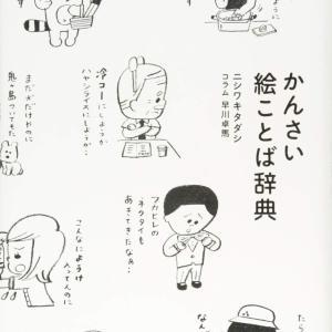 関西に引っ越してくる前にご一読ください!「かんさい絵ことば辞典/ニシワキタダシ」