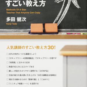 これであなたも受講生を導くスペシャリストに!誰でもまねできる人気講師のすごい教え方/多田健次