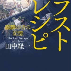満漢全席を超えるために…「ラストレシピ〜麒麟の舌の記憶〜/田中 経一」