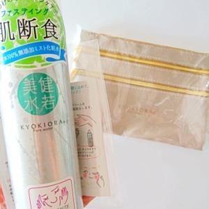 肌断食用スキンケアKYOKIORA(キョウキオラ)トライアルセットの口コミ