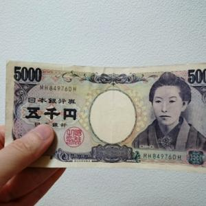 【Google アドセンス】今月は途中経過で5000円【大台を超えられるか?!】