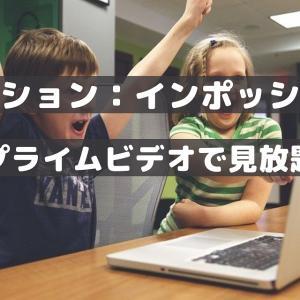 【Amazonプライム・ビデオ】ミッションインポッシブル【トムクルーズ主演】オススメ映画を見放題