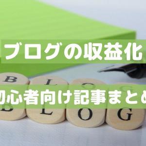 ブログを収益化したい!初心者向け記事のまとめ【300日以上毎日更新中】