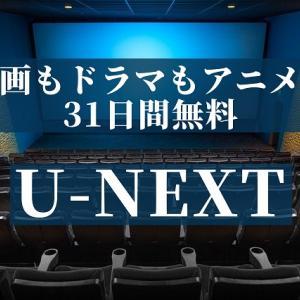 U-NEXTの無料トライアル【31日間無料で見放題】映画、ドラマ、アニメ、雑誌、マンガまで