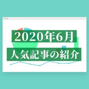 オススメの人気ブログ記事まとめ【2020年6月】