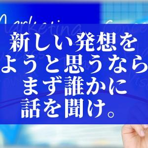 新しい発想を得ようと思うなら、まず誰かに話を聞け。本田宗一郎