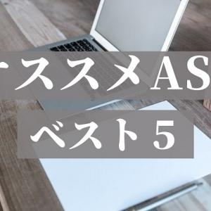 ブログ継続1年半のわたしがオススメするASP【ベスト5】