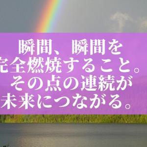 瞬間、瞬間を完全燃焼すること。その点の連続が未来につながる。稲盛和夫