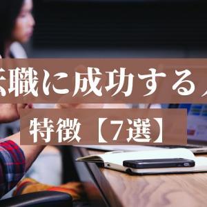 転職に成功する人の特徴【7選】転職後の行動で分析
