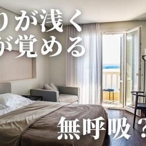 眠りが浅く、夜中に目が覚めてしまう【熟睡できない原因】無呼吸?!