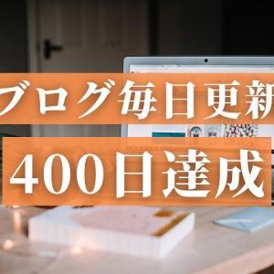 【ブログ】毎日更新400日達成で自分が変わった!【影響を受けた人】