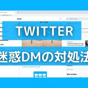 TwitterのDMで勧誘が来たら【報告&ブロックの方法】