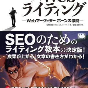 WEBライティングのおすすめの本【沈黙のWebライティング】