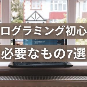 プログラミング初心者に必要なもの【7選】学習効率がアップ!