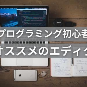プログラミング初心者にオススメのエディタ紹介【3選】どれも便利