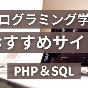 プログラミング学習 おすすめサイト