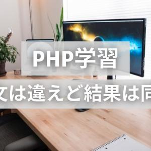 if-elseはif-elseif-elseでも同じ【PHP学習】