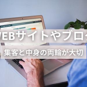 WEBサイトは価値提供と集客の両方が大切【SEOコンサルで痛感】