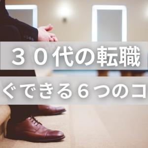 【転職がうまくいかない30代向け】今すぐ自分を変える6つのコツ