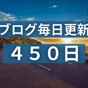 【450日】ブログ毎日更新で見えてきた景色【荒れた大地と希望】