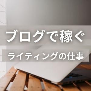 『1記事書くと5000円』ブログで稼ぐもうひとつの方法とは?