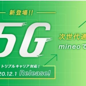 200円で5G?!マイネオで5Gが使えるようになる!