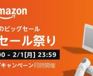 Amazon「タイムセール祭り」【2021/1/30~2/1】63時間にわたり魅力的な商品が多数登場【ポイントアップで超お得】