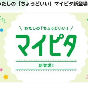 【2021年2月1日より】mineo新料金プラン「マイピタ」20GB1980円!新規ならさらに1080円引き!