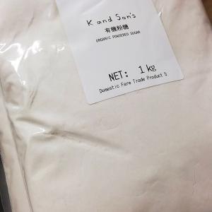 シュトレンの衣砂糖はフェアトレードのオーガニック粉砂糖に決めました(2019.10.17)