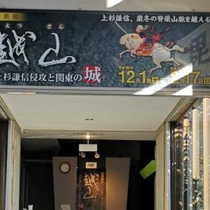 嵐山史跡の博物館企画展「越山 上杉謙信侵攻と関東の城」に行きました