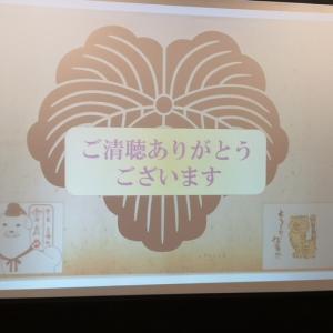 まほろばソムリエの深イイ奈良講座「松永弾正久秀」を聴講しました