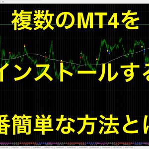 複数のMT4をインストールする一番簡単な方法とは