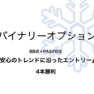 バイナリーオプション 【BB式+PA&PB法】「安心のトレンドに沿ったエントリー」4本勝利