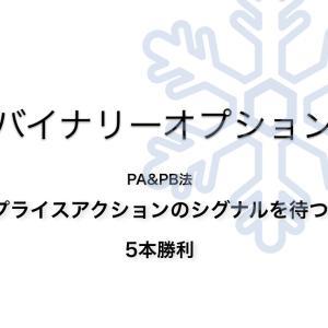 バイナリーオプション 【PA&PB法】「プライスアクションのシグナルを待つ」5本勝利