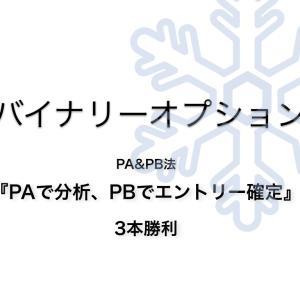 バイナリーオプション 【BB式+PA&PB法】「PAで分析、PBでエントリー確定」3本勝利