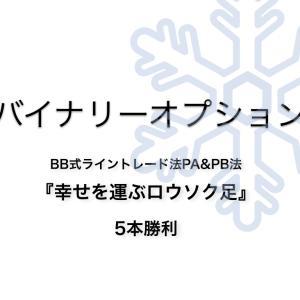 バイナリーオプション 【BB式+PA&PB法】「幸せを運ぶロウソク足」5本勝利!