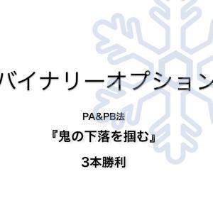 バイナリーオプション 【PA&PB法】「鬼の下落を掴む」3本勝利!
