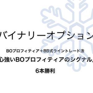 バイナリーオプション 【BOP+BB式】「心強いBOプロフィティアのシグナル」6本勝利!