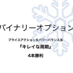 バイナリーオプション 【BB式+PA&PB法】「キレイな周期」4本勝利!