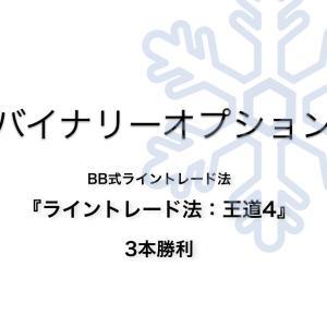 バイナリーオプション 【BB式】「ライントレード法:王道4」3本勝利!