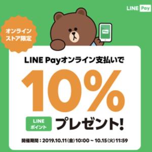 「マイケル·コース」でのLINEPay決済で10%のLINEポイント還元キャンペーン
