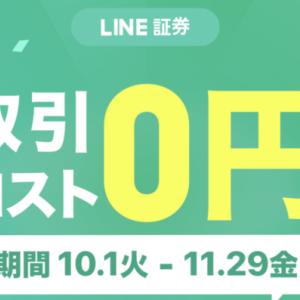 LINEPay残高で投資できる「LINE証券」取引コスト0円キャンペーンは11月29日まで