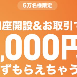 「LINE証券」キャンペーン 口座開設と取引で現金1,000円プレゼント【先着5万名まで】